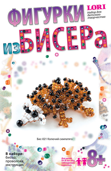 "Бис-021 Фигурки из бисера ""Колючий симпатяга"" /14"