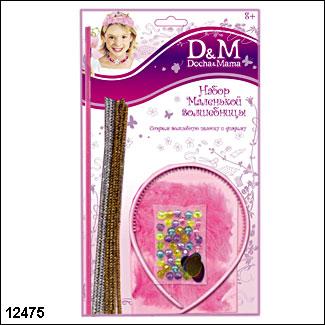 """D&M. Набор бижутерии """"Маленькой волшебницы"""" арт.12475"""