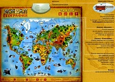 "Электронный плакат ""Живая география"" /20"