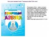 """Книга для ручки арт.ZP-20001 """"Говорящая азбука"""" (А.А. Бахметьев) /24"""