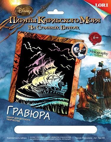 """Грд049 Гравюра Дисней """"Пираты Карибского моря.Черная Жемчужина"""" большая (Голографик) /15"""