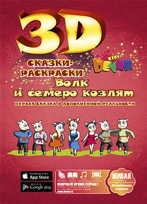 """3D Раскраски. Сказка-раскраска """"Волк и семеро козлят"""" А4"""