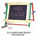 МДИ Д140 Школьная доска настольная /11