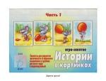 """В-Д.""""Истории в картинках-1"""" Д-273 /14"""