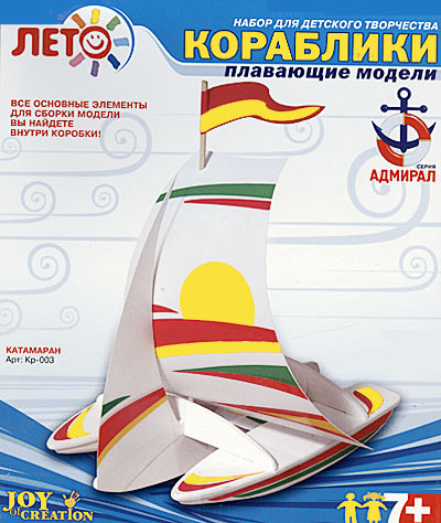 """Кр-003 Изготовление моделей кораблей """"Катамаран"""" /8"""