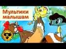 Сборник мультфильмов для малышей - 4 [HD]