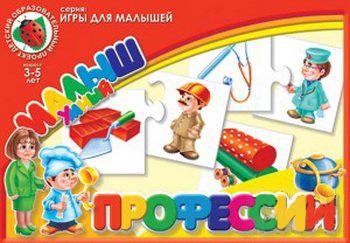 """Чемоданчик """"Профессии"""" арт.00684 (Астрель) /7"""