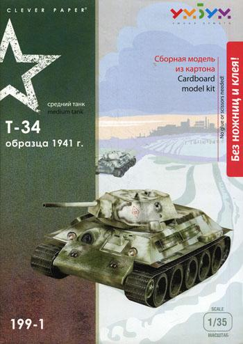 "УмБум199 Танк ""Т-34"" (образца 1941 г.) /30"
