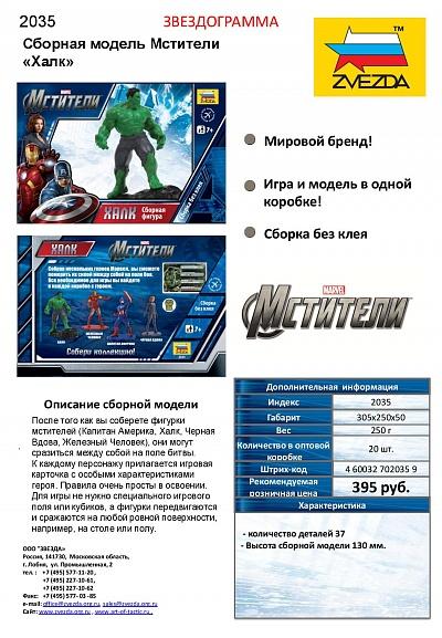 """Зв.2035 Мстители """"Халк"""" фигурка (Дисней)"""