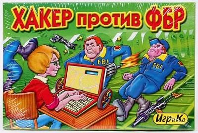 "Добрые игрушки. ""Хакер против ФБР"" игра /20"