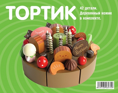 Д399 Тортик (Праздничный пирог) /18