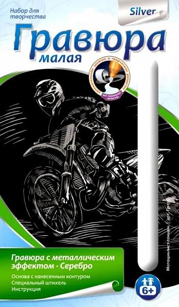 """Гр-135 Гравюра малая с эффектом серебра """" Мотоциклист-гонщик"""" /32"""