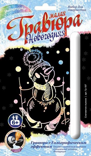 """Гр197 Гравюра малая с эффектом голографик новогодняя """"Снеговичок-лыжник"""" /32"""