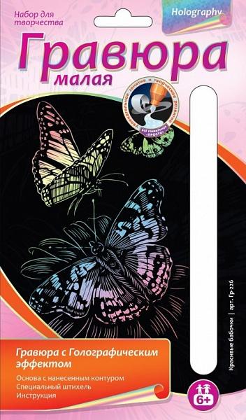 """Гр-226 Гравюра малая с эффектом голографик """"Красивые бабочки"""" /32"""