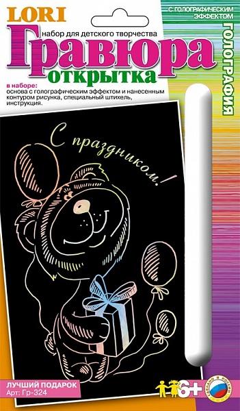 """Гр324 Гравюра-открытка с голографич. эффектом """"Лучший подарок"""" /32*"""