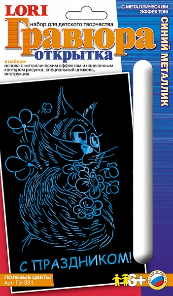 """Гр331 Открытка с эффектом синий металлик """"Полевые цветы"""" /32 *"""