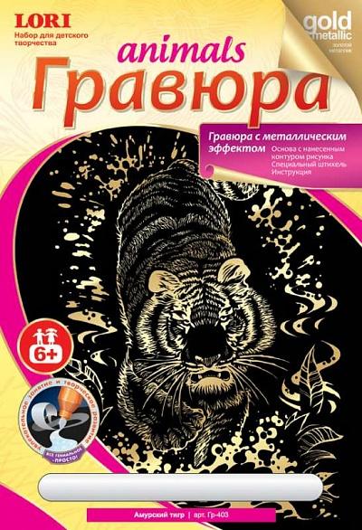 """Гр403 Гравюра на золоте """"Амурский тигр"""" /15*"""