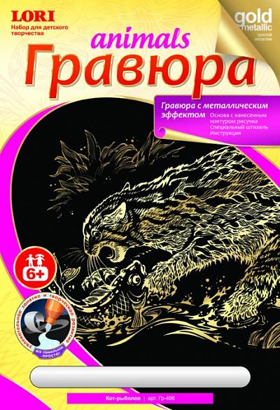 """Гр406 Гравюра на золоте """"Кот-рыболов"""" /15*"""