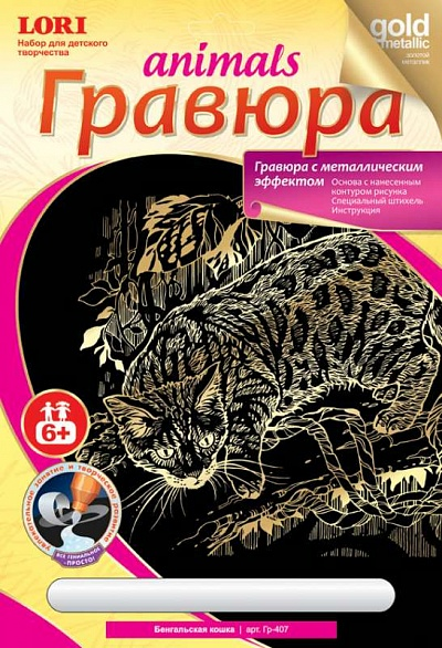 """Гр-407 Гравюра на золоте """"Бенгальская кошка"""" /15"""