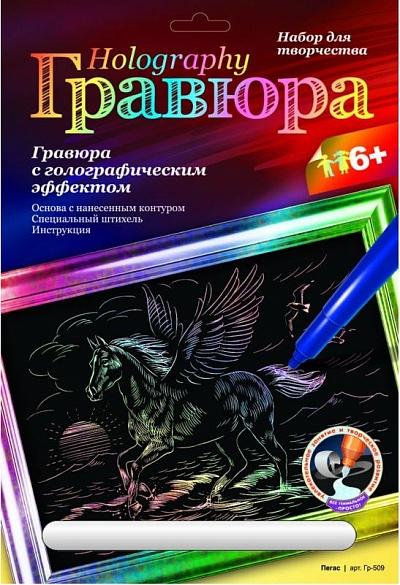 """Гр-509 Гравюра с эффектом голографик """"Пегас"""" /15"""