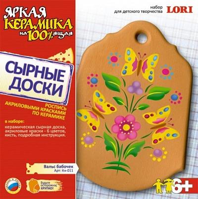 """Кн-011 Сырные доски """"Вальс бабочек""""/8"""
