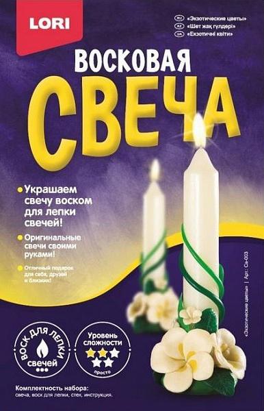 """Св-003 Восковая свеча """"Экзотические цветы"""" /10"""