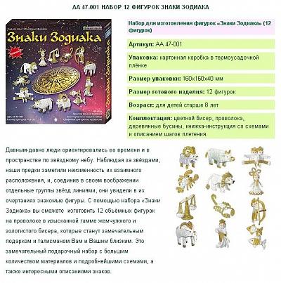 """Клевер. АА 47-001 Набор """"Знаки Зодиака"""" /14*"""
