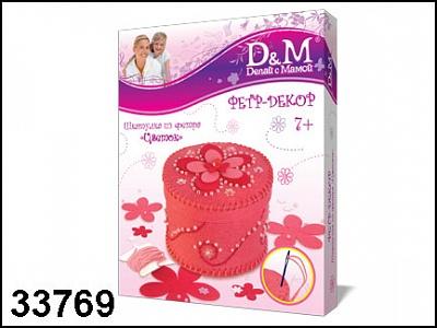 "D&M. Шьем из фетра арт.33769 Шкатулка ""Цветок"""