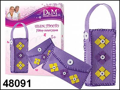 """D&M. Шьем из фетра арт.48091/9082 """"Фиолетовый"""" 2 предмета"""