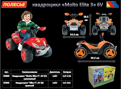 Molto Elite 3.Квадроцикл на аккумуляторе 6 V (Оранжевый) арт.35899
