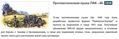 """Зв.3506 Пушка """"ПАК-40"""" /20"""