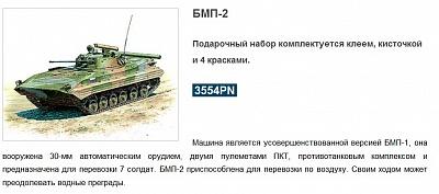 """Зв.3554ПН """"БМП-2""""склейка"""