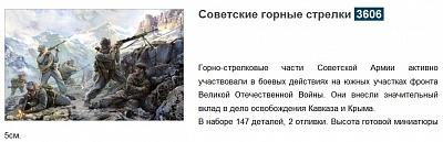 Зв.3606 Советские горные стрелки