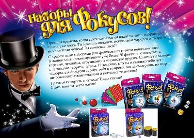 "Фокус арт.319345 ""Волшебный сундучок"""