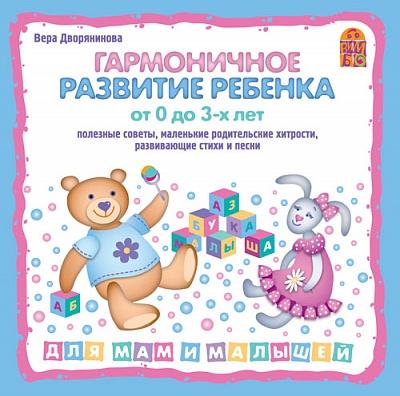 CD. Гармоничное развитие ребенка от 0 до 3-х лет. Вера Дворянинова VM-D096