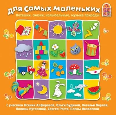 CD. Для самых маленьких. VM-D201(Потешки,сказки,колыбельные, музыка природы)