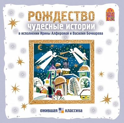 CD. Рождество.Чудесные истории (И.Алферова, В.Бочкарев) VM-D069
