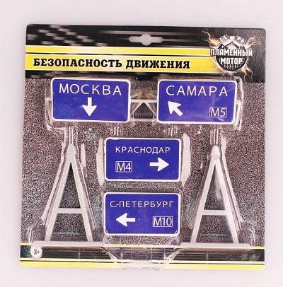 """Набор """"Знаки дорожного движения, указатель направления"""" арт.87436"""