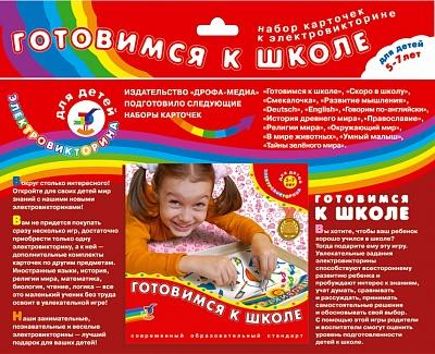 "Эл. доп. карточки ""Готовимся к школе"" к эл-вине арт.1051 /200"