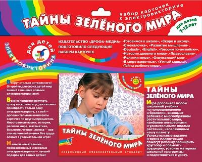 """Эл. доп. карточки """"Тайны зеленого мира"""" к эл-вине арт.1063 /150"""