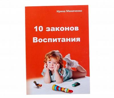 """Брошюра """"10 законов воспитания"""" (Умница)"""