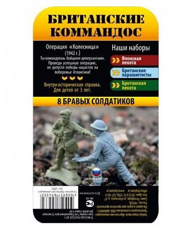 """Биплант.Солдатики арт.12010 """"Британские Коммандос"""" 8 шт. в блистере /24"""