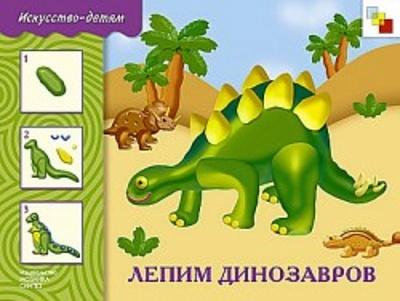 """Искусство """"Лепим динозавров"""" (Рабочая тетрадь) /40"""