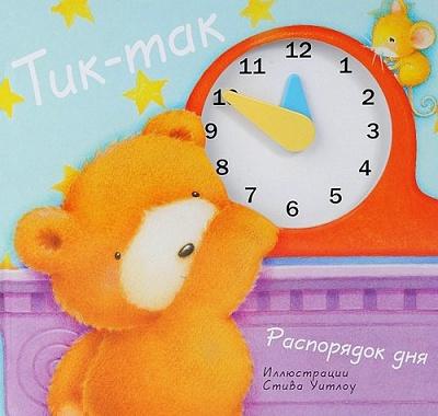 """Тик-Так """"Распорядок дня"""" (Мозаика-синтез)/32"""