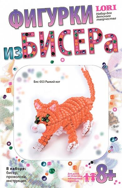 "Бис-053 Фигурки из бисера ""Рыжий кот"" /28"