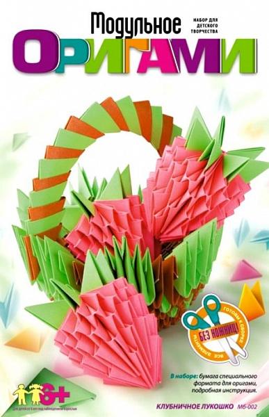 """Мб-002 Модульное оригами """"Клубничное лукошко"""" /10*"""