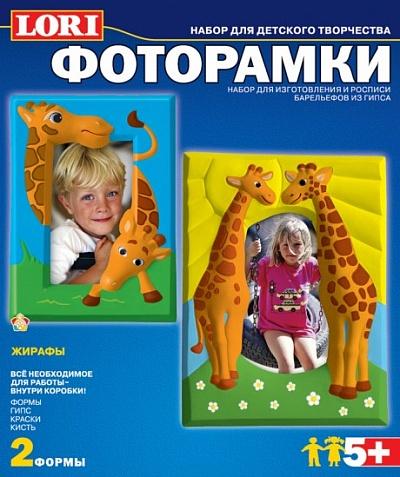 "Н087 Фоторамки ""Жирафы"" /10*"