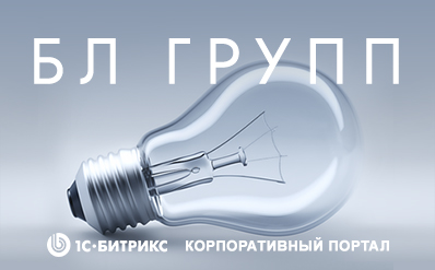 Корпоративный портал для холдинга БЛ ГРУПП