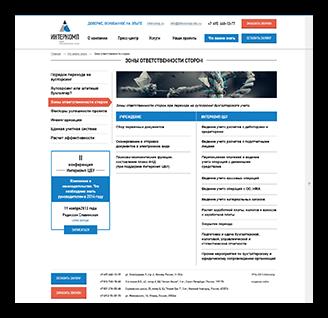 Этапы разработки сайта Интеркомп ЦБУ