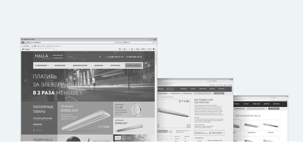 Прототип сайта Халла Лайтинг